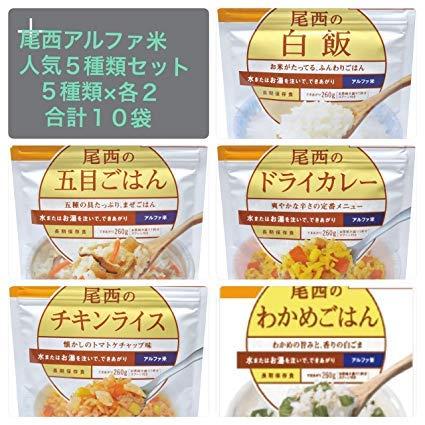 尾西食品アルファ米人気商品5種×2袋 合計10袋セット
