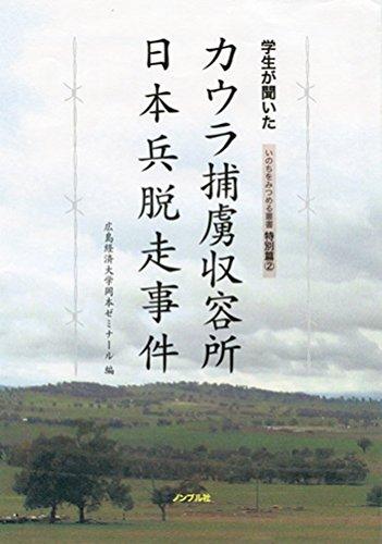 学生が聞いた カウラ捕虜収容所日本兵脱走事件 (いのちをみつめる叢書)