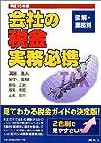 図解・業務別 会社の税金実務必携〈平成15年版〉