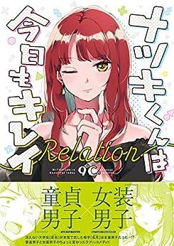 [9℃]のナツキくんは今日もキレイ -Relation- (BOOK☆WALKER セレクト)