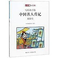 写给孩子的中国名人传记:秦始皇