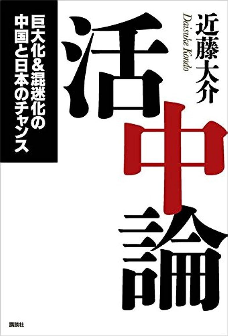 ほかに以来マーケティング活中論 巨大化&混迷化の中国と日本のチャンス