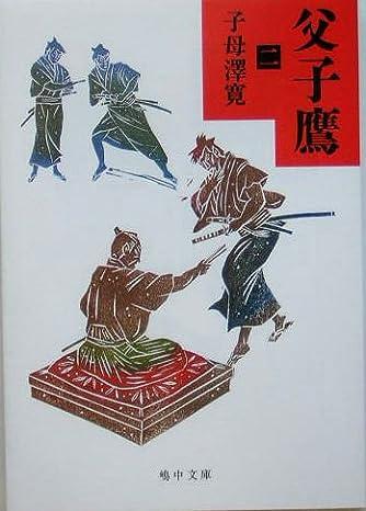 父子鷹〈2〉 (嶋中文庫)