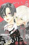 うるわしの宵の月 プチデザ(3) (デザートコミックス)