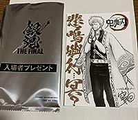 映画 入場特典 銀魂 THE FINAL 鬼滅の刃 イラストカード 悲鳴嶼行冥 ポストカード