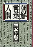 朝鮮・言葉・人間