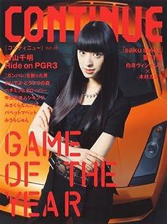 コンティニュー(Vol.26)