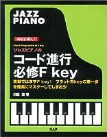 めざせ達人!ジャズピアノのコード進行必修Fキィ