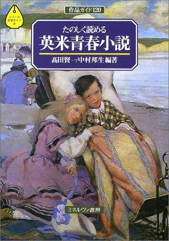 たのしく読める英米青春小説 (シリーズ・文学ガイド)