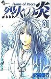 烈火の炎 31 (少年サンデーコミックス)