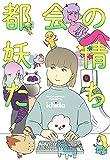 都会の妖精たち (ホーム社書籍扱コミックス)