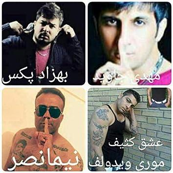 Eshghe Kasif (feat. Nima Nasr & Mehdi Javid)