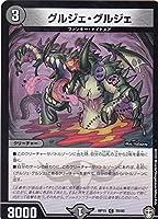デュエルマスターズ DMRP15 70/95 グルジェ・グルジェ (C コモン) 幻龍×凶襲ゲンムエンペラー!!! (DMRP-15)