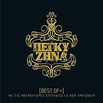 Best Of +