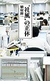 """""""社風""""の正体 (日本経済新聞出版)"""