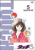 TV版パーフェクト・コレクション タッチ 5巻[DVD]