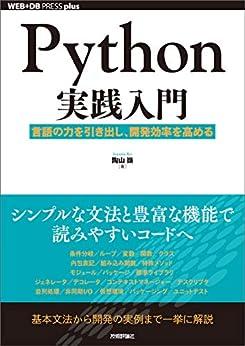 [陶山 嶺]のPython実践入門 ── 言語の力を引き出し、開発効率を高める WEB+DB PRESS plus