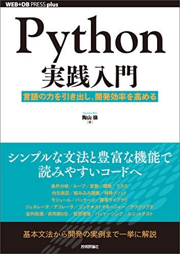Python実践入門 ── 言語の力を引き出し、開発効率を高める WEB+DB PRESS plus
