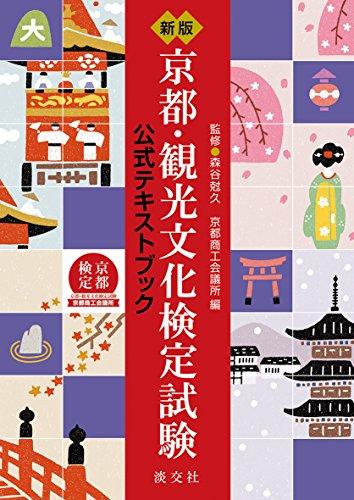 新版 京都・観光文化検定試験公式テキストブック -  , 森谷 尅久, 京都商工会議所