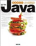 まるかじりJava―Javaの基本からサーバサイドまで