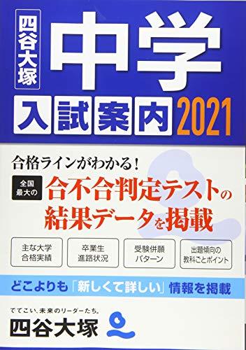 2021中学入試案内