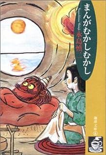 まんがむかしむかし (珈琲文庫―永島慎二作品集 (6))