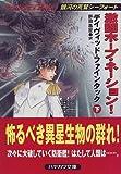 激闘ホープ・ネーション―銀河の荒鷲シーフォート〈下〉 (ハヤカワ文庫SF)