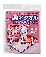 防水タオル S ピンク 【おまとめ20個】
