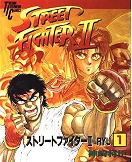 ストリートファイター2 1 (トクマインターメディアコミックス)