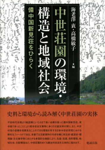 中世荘園の環境・構造と地域社会―備中国新見荘をひらくの詳細を見る