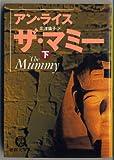 ザ・マミー〈下〉 (徳間文庫)