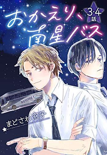 おかえり、南星バス[ばら売り]第3・4話 (花とゆめコミックススペシャル)