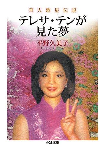 テレサ・テンが見た夢: 華人歌星伝説 (ちくま文庫)