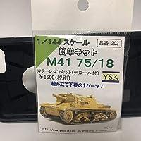 M41 75/18 セモベンテ 1/144 カラーレジンキット デカール付 YSK