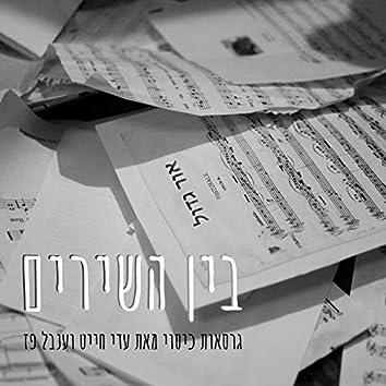 בין השירים - גרסאות כיסוי מאת ענבל פז ועדי חייט
