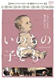いのちの子ども [DVD] image