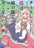 チート転生した猫は嫁の膝で丸くなりたい (1)
