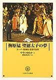 梅原猛 聖徳太子の夢―スーパー歌舞伎・狂言の世界