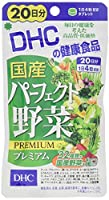 【セット品】DHC 国産パーフェクト野菜プレミアム 20日分 80粒 3袋セット