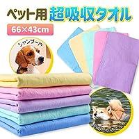 MARUTOI ペット用タオル ペット用 超吸水タオル セームタオル 猫用 犬用 バスタオル ブルー