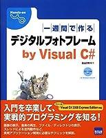 一週間で作るデジタルフォトフレームby Visual C# (Hands-on)