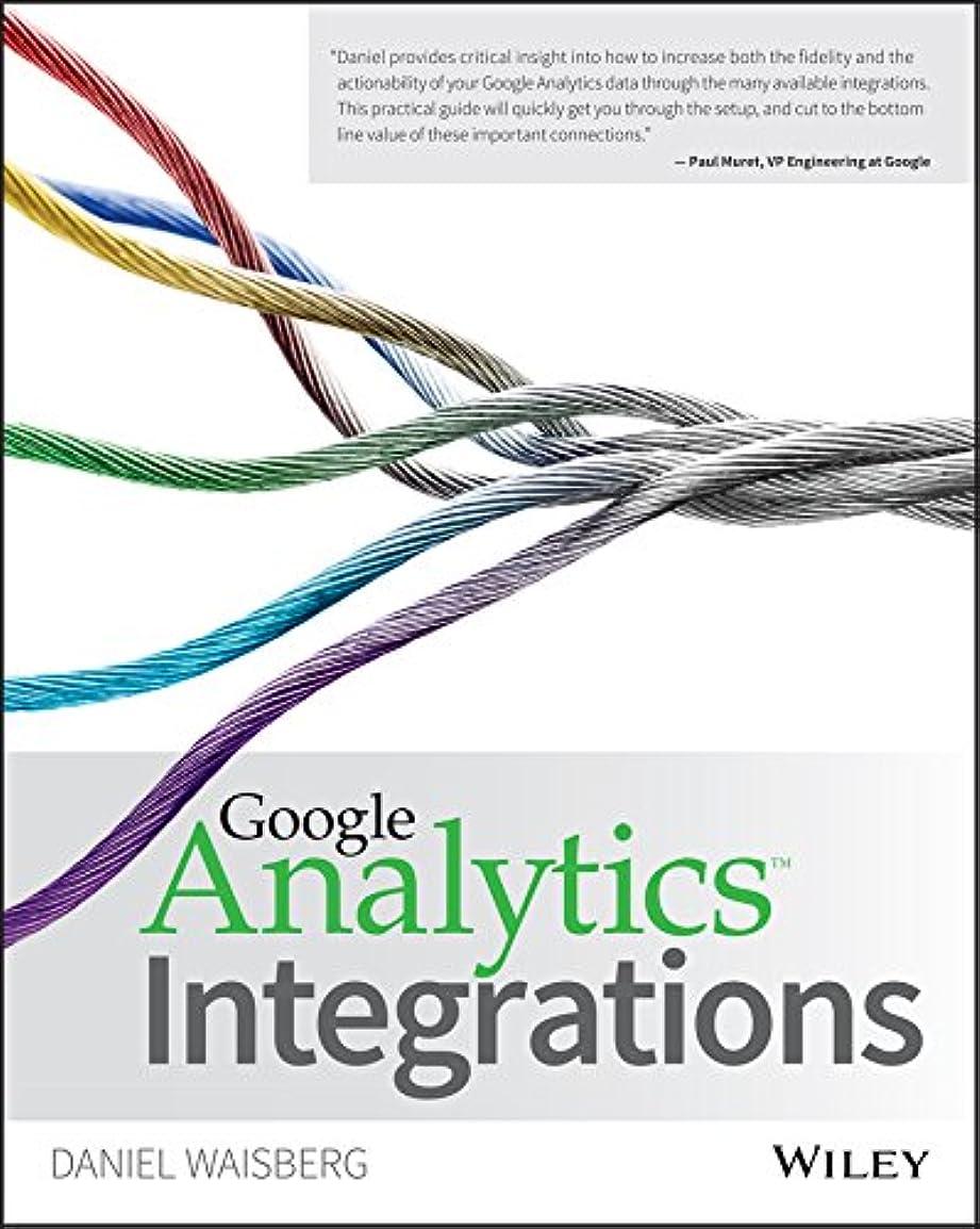 十分ではない粒子チートGoogle Analytics Integrations