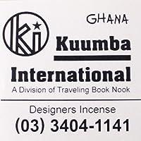 (クンバ) KUUMBA『incense』(GHANA) (Regular size)