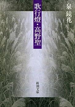 [泉鏡花]の歌行燈・高野聖(新潮文庫)