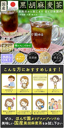 Honjienteaほんぢ園健康茶国産黒胡麻麦茶ティーパック10g×10pお試し