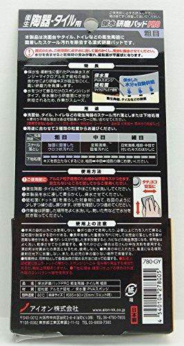 アイオン 保水研磨パッド衛生陶器 タイル用粗目 780-GY