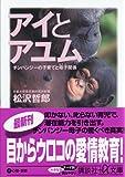 アイとアユム―チンパンジーの子育てと母子関係 (講談社プラスアルファ文庫)