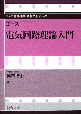 エース電気回路理論入門 (エース電気・電子・情報工学シリーズ)