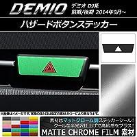 AP ハザードボタンステッカー マットクローム調 マツダ デミオ DJ系 前期/後期 ガンメタリック AP-MTCR1336-GM