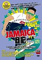 I-VAN JAMAICA日記Vol.8 [DVD]